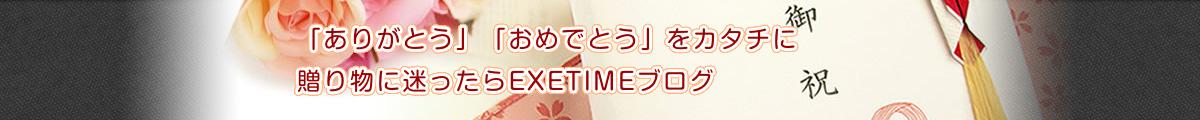 EXETIME(エグゼタイム)