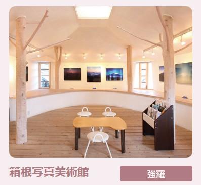 shashinmuseum_2018-04-26_194243